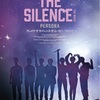 BTS 映画「BREAK THE SILENCE: THE MOVIE」前売り発売