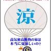 宇都宮で、大田原で、那須塩原で、家づくり、注文住宅、平屋、二階建て、二世帯住宅、外断熱を検討する際にお勧めの一冊