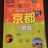 修学旅行生におすすめの京都★茶道体験が「おすすめコース」に掲載されました。