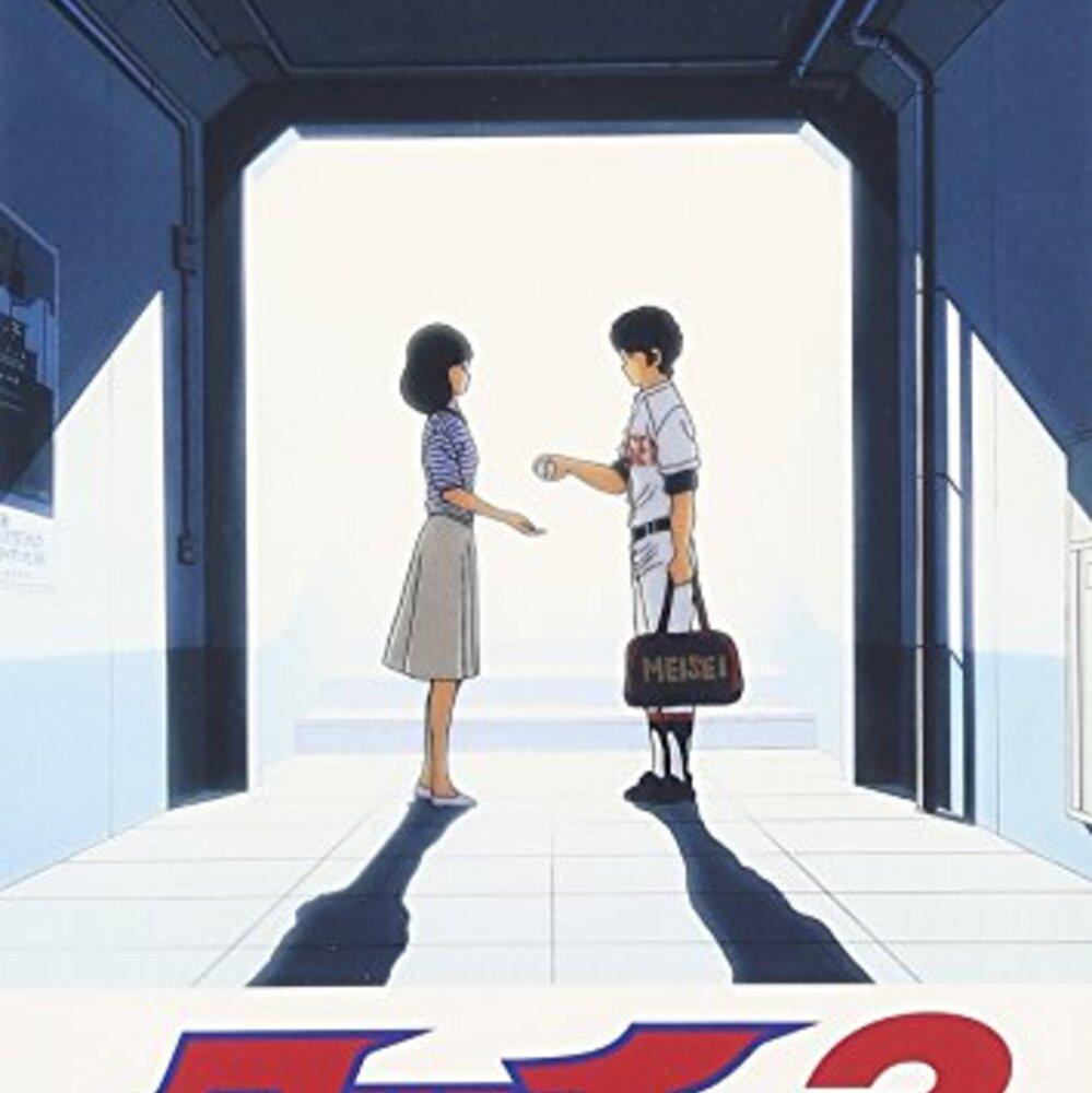 「タッチ 君が通り過ぎたあとに 劇場版3」あらすじ・感想・結末【評価E40点】