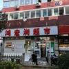ユニークなコンセプトに脱帽!北京に誕生したおもしろコーヒーショップ、春麗珈琲公司