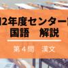 令和2年度センター試験 国語 問題解説<漢文>