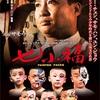 『七小福』をNetflixで観た。サモ、ジャッキー、ユンピョウが育った北京戯学院のお話。厳しい中にも愛がある先生を中心に、サモ、ジャッキー、ユンピョウの子供時代、青春時代も描かれるファン必見の傑作。