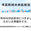10万円のオンライン申請する→まだできなかった