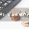 資産運用と資産形成の違い