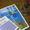 先取りふむふむ 神奈川→保土ケ谷①