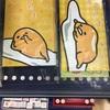 【12月版】100円ショップで発見!ぐでたまグッズ達!!キャンドゥ・ダイソー・セリア・その他