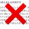 はてなブログの「サイトの停止または利用不可」