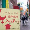 東京・北区の元気な商店街「霜降銀座商店街」を散歩してみました