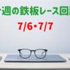 【レース回顧】今週の鉄板レース(7/6・7/7)〜五稜郭S・中京2歳新馬〜