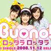 【幸せとシアワセ】Buono!『ロッタラロッタラ』レビュー