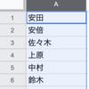 【GAS】ふりがなで漢字をソートする