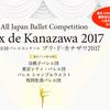 【結果速報】第2回全国バレエコンクール プリ・ド・カナザワ2017