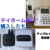 第一回 緊急事態宣言 いつから  ステイホームで必要になり購入したもの 「電話機購入 パナソニック電話機 VE-G771DL-W」「アップルTV第3世代」