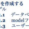 Railsの会21,22,23日目[--sandbox/attr_accessor/find/update_attributes]