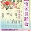 第55回宝塚舞踊会♪礼真琴さん舞空瞳さんトップお披露目というより初仕事