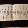 青森秋田旅行3泊4日Part7 星野リゾート界津軽の朝食