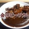 セブンプレミアム ゴールド「金のビーフカレー 牛肉の旨味と香るスパイス」レビュー!(感想)【金曜日はカレーの日95】