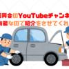 自動車整備振興会のYouTube動画が有能なので紹介させてくれ