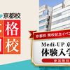 【高卒生(今年3月卒業の高3生含む)】京都校開校記念イベント Medi-UP京都校体験入学会