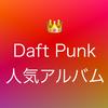 【随時更新】Dafr Punk(ダフト・パンク)人気アルバム TOP10