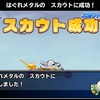 メタル祭り5日目メタルキングS×S配合