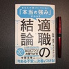 【書評】『適職の結論』宇都宮 隆二(Utsuさん)