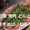 【三宮 焼肉】どんどん三ノ宮店…美味しくて元気が貰えるおすすめのお店です!^^