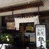 新宿「 手打蕎麦 渡邊 」時間がない時にささっと頂ける安定のお店 (蕎麦屋12軒目)