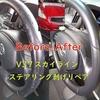 中古車に多いレザーステアリングの傷み、V37スカイラインの革ハンドルの擦れ剥がれ補修