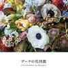 写真集としても楽しめる迫力の花束の写真が美しい花図鑑