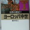 鯖田豊之「世界の歴史09 ヨーロッパ中世」(河出文庫)-1