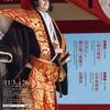 文楽 11月大阪公演『八陣守護城』『鑓の権三重帷子』国立文楽劇場