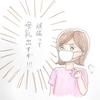 産後編②【搾乳生活スタート!】