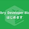 Libry Developers Blog はじめます