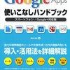 「Google Apps」