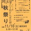 八丁目さんぽの駅秋祭り<松川町ポケットパークイベント>