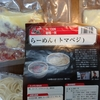 「麺処一笑」監修 らーめん(トマベジ)@宅麺【お家麺24杯目】 【レビュー・感想】