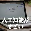 Googleの人工知能の進化がすごい!提供されているサービスで遊んでみよう