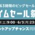 Amazonタイムセール祭り!〜6/3(月)23:59まで! オススメや気になるもの
