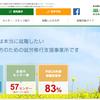 ウェルビー(6556)が10月5日に東証マザーズに上場!IPOスケジュール、幹事証券会社などのまとめ