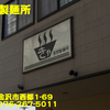 客野製麺所~2014年3月6杯目~