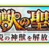 モンスト神獣の聖域「聖域の狩人に英雄の証ってあり?なし?」2017/05/26