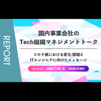 【イベント主催レポート】国内事業会社のTech組織マネジメントトーク