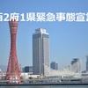 いよいよ関西2府1県も緊急事態宣言発出へ!…夜、飲みに出るのを止めます。