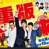 ドラマ「重版出来!」の名言・名シーン⑤〜ドラマ名言シリーズ〜