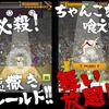 クソゲー話に花が咲いた日【2017/01/28更新】