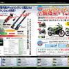 2016.08.23 ケイズスタイルニュース Ninja150RR 車両代全額返金キャンペーン他