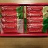 ちょっとしたプレゼントにもおすすめ!「キットカット ショコラトリー」