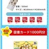 【6/30】星たべよ×スヌーピープレゼントキャンペーン【マーク/封書*はがき】